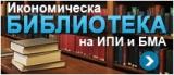 Икономическа библиотека на ИПИ и БМА